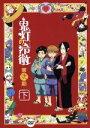 【中古】 「鬼灯の冷徹」第弐期 DVD BOX 下巻 /江口...