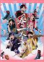 【中古】 ももクロ春の一大事2017 in 富士見市 LIVE /ももいろクローバーZ 【中古】afb