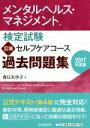 【中古】 メンタルヘルス・マネジメント検定試験III種セルフ...