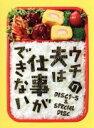 【中古】 ウチの夫は仕事ができない DVD−BOX /錦戸