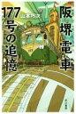 【中古】 阪堺電車177号の追憶 ハヤカワ文庫JA/山本巧次(著者) 【中古】afb