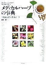 【中古】 メディカルハーブの事典 主要100種の基本データ /林真一郎【編】 【中古】afb