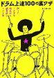 【中古】 ドラム上達100の裏ワザ 知ってトクする効果的な練習法&ヒント集 /菅沼孝三【著】 【中古】afb
