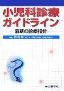 【中古】 小児科診療ガイドライン 最新の診療指針 /五十嵐隆【編】 【中古】afb