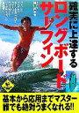 【中古】 確実に上達するロングボード・サーフィン LEVEL UP BOOK/細川哲夫【著】 【中古】afb
