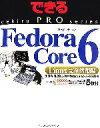 【中古】 Fedora Core 6 Linux完全活用編 できるPROシリーズ/辻秀典(著者) 【中古】afb