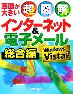 【中古】afb超図解インターネット&電子メール総合編WindowsVista対応超図解シリーズ/エクスメディア【著】