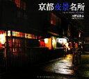 【中古】 京都夜景名所 /水野克比古【写真】 【中古】afb