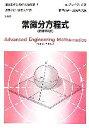 常微分方程式 技術者のための高等数学1/E.クライツィグ,近藤次郎,堀素夫,北原和夫 afb