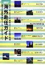旅遊, 留學, 戶外休閒 - 【中古】 海外赴任ガイド(2007年度版) /JCM【編】 【中古】afb