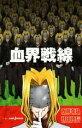 【中古】 【小説】血界戦線 グッド・アズ・グッド・マン JU...