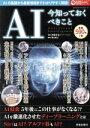 【中古】 AI 今知っておくべきこと SAKURA MOOK93なるほどわかるシリーズ/楠山拓己(著者),神埼洋治(その他) 【中古】afb