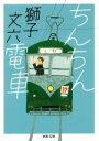 【中古】 ちんちん電車 河出文庫/獅子文六(著者) 【中古】afb
