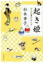 【中古】 起き姫 口入れ屋のおんな 文春文庫/杉本章子(著者) 【中古】afb