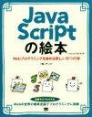 【中古】 JavaScriptの絵本 第2版 Webプログラミングを始める新しい9つの扉 /株式会社アンク(著者) 【中古】afb