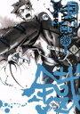 【中古】 PEACE MAKER鐵(13) マッグガーデンCビーツ/黒乃奈々絵(著者) 【中古】afb