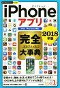 【中古】 iPhoneアプリ完全大事典 iPad/iPod touch対応(2018年版) 今すぐ使えるかんたんPLUS+/田中拓也(著者),阿久津良和(著者),永田一八( 【中古】afb