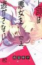 上司は悪女を逃がさない(1) プリンセスCプチプリ/雨宮榮子(著者) afb