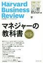 【中古】 マネジャーの教科書 ハーバード・ビジネス・