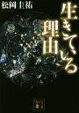 【中古】 生きている理由 講談社文庫/松岡圭祐(著者) 【中古】afb