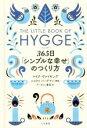 【中古】 ヒュッゲ 365日「シンプルな幸せ」のつくり方 /...