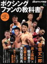 【中古】 ボクシングファンの教科書 JBC監修 日本ボクシング検定2017公式テキスト本 エイムック3859/ 出版社(その他) 【中古】afb