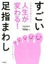 【中古】 すごい足指まわし 下半身が変わると人生が変わる! /YUKARI(著者),平野薫 【中古】afb