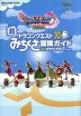 【中古】 PS4/ニンテンドー3DS ドラゴンクエストXI ...