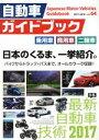 【中古】 自動車ガイドブック 2017−2018(vol.64) /日本自動車工業会(その他) 【中古】afb