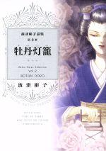 【中古】 牡丹灯籠 波津彬子選集 第2巻 Nemuki+C/