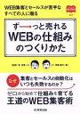 ずーっと売れるWEBの仕組みのつくりかた WEB集客とセールスが苦手なすべての人に贈る マーチャントブックス/伊藤勘司(著者),菅智晃(その他) afb