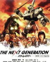 【中古】 THE NEXT GENERATION パトレイバ...