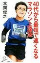 【中古】 40代から最短で速くなるマラソン上達法 SB新書410/本間俊之(著者) 【中古】afb