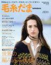 【中古】 毛糸だま(No.176 2017冬号) Let's knit series/日本ヴォーグ社(その他) 【中古】afb