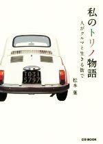 【中古】 私のトリノ物語 人がクルマと生きる街で CG BOOK/松本葉(著者) 【中古】afb