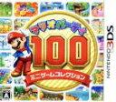 【中古】 マリオパーティ100 ミニゲームコレクション /ニンテンドー3DS 【中古】afb