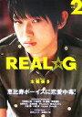 【中古】 REAL☆G(vol.2) 恵比寿ボーイズに恋愛中毒! Angel Works/芸能・演劇(その他) 【中古】afb