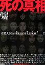 【中古】 死の真相 有名人50人のDEATH REPORT ナックルズBOOKS01/実話ナックルズ編集部【編】 【中古】afb