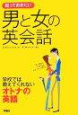 【中古】 知っておきたい男と女の英会話 学校では教えてくれないオトナの英話 なるほどBOOK!/K.