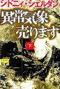 【中古】 異常気象売ります(下) /シドニィシェルダン【著】,天馬龍行【訳】 【中古】afb