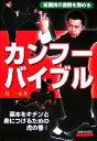 【中古】 格闘技の基礎を固める カンフーバイブル /具一寿【著】 【中古】afb