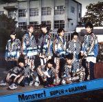 【中古】 Monster!(TYPE−C) /<strong>SUPER★DRAGON</strong> 【中古】afb