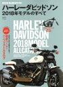 【中古】 ハーレーダビッドソン 2018年モデルのすべて CLUB HARLEY別冊 エイムック3893/ 出版社(その他) 【中古】afb