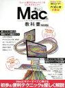 【中古】 新しいMacの教科書 EIWA MOOK らくらく講座290/英和出版社(その他) 【中古】afb