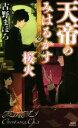 【中古】 天帝のみはるかす桜火 講談社ノベルス/古野まほろ【著】 【中古】afb