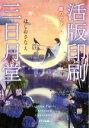【中古】 活版印刷三日月堂 庭のアルバム ポプラ文庫/ほしおさなえ(著者) 【中古】afb