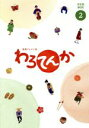【中古】 連続テレビ小説 わろてんか 完全版 DVD BOX...