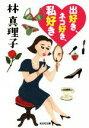 【中古】 出好き、ネコ好き、私好き 光文社文庫/林真理子(著者) 【中古】afb