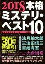 【中古】 本格ミステリ・ベスト10(2018) /探偵小説研究会(著者) 【中古】afb