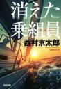 【中古】 消えた乗組員 新装版 光文社文庫/西村京太郎(著者) 【中古】afb